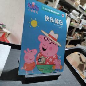 快乐假日/小猪佩奇趣味贴纸游戏书