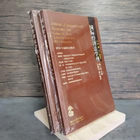 国际经济法学刊(第10-11卷)(2004)