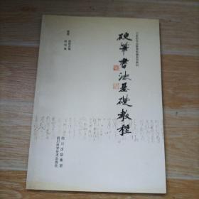 硬笔书法基础教程 签赠本