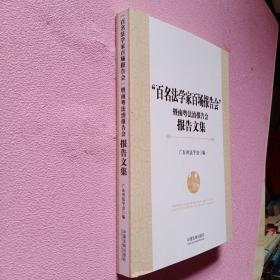 """""""百名法学家百场报告会""""暨南粤法治报告会报告文集"""