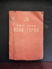 毛泽东刘少奇等论怎样做一个共产党员 1960年一版一印