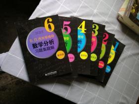 б.п.吉米多维奇数学分析习题集题解(1-6)(第4版)