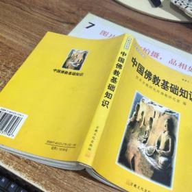 中国佛教基础知识 有字迹画线