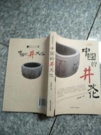 中国的井文化   原版内页干净
