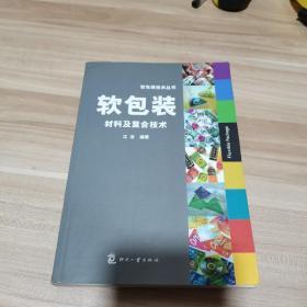 软包装材料及复合技术(内页干净)