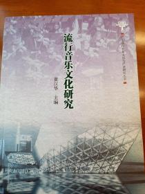 流行音乐文化研究(广东流行音乐文化与产业研究丛书)