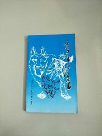蒙文版 犬王察尔斯 库存书 参看图片