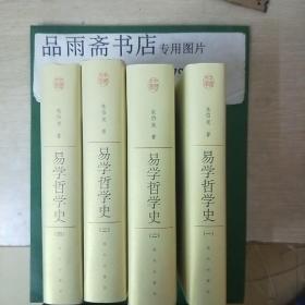 易学哲学史(全四册)    精装中国文库  哲学社会科学类,一版一印