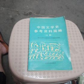 中国文学史参考资料简编(上)【没有勾画】