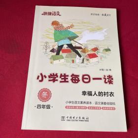 快捷语文·小学生每日一读:四年级·冬(幸福人的衬衣)