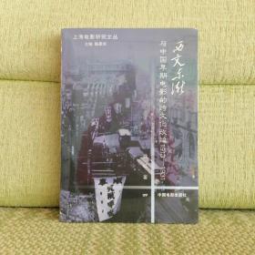 西文东渐与中国早期电影的跨文化改编(1913-1931)
