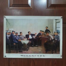 【挂画】福建省晋江县计划委员会七八年春节赠给农业统计员留念  《夺取全国胜利——毛主席和老帅们在一起(油画)》尹戎生绘画