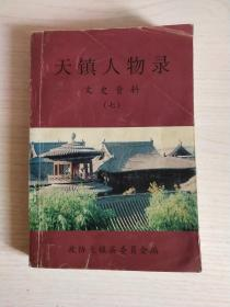 天镇人物录(七)