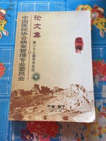 中国医院协会病案管理专业委员会 第二十三届学术会议论文集