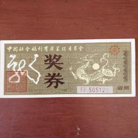 老票证《龙》中国社会福利有奖募捐委员会奖券 中国社会福利有奖募捐委员会 私藏 书品如图