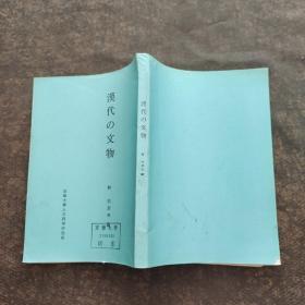 汉代的文物(日文版) 印版