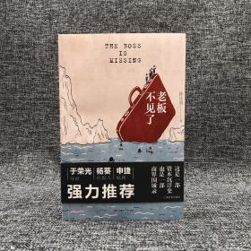 陈佳勇签名《老板不见了》   包邮(不含新疆、西藏)