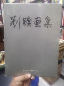 刘旷画集 8开精装  大量版画 1版1印