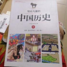写给儿童的中国历史7:西晋·盛大的排场 唐·唐人
