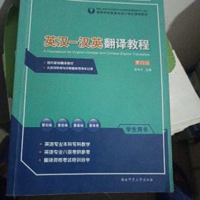 英汉-汉英翻译教程学生用书第四版