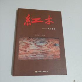 东盟  红木鉴赏