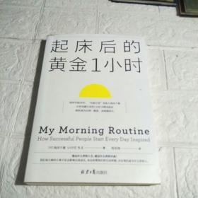 起床后的黄金1小时(书脊角有磨损,品看图)
