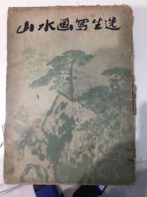 山水画写生选(1978年一版一印)15张活页