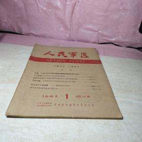 人民军医1962、1