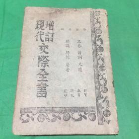 增订现代交际全书(全一册)