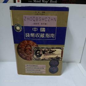 中国钱币收藏指南 机制币 纸币卷