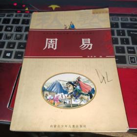 中华儿童诵读经典 周易