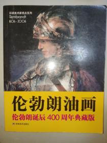 伦勃朗油画:伦勃朗诞辰400周年典藏版