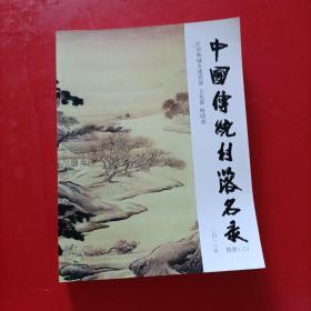 中国传统村落名录 图册  三