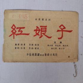 戏单 节目单 红娘子 ( 少壮越剧团演于丽都大戏院)