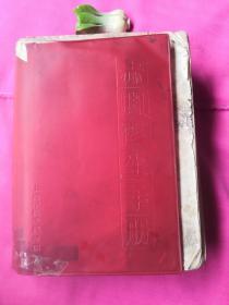 赤脚医生手册 上海中医学院等编 ~(1970年9月一版一印)
