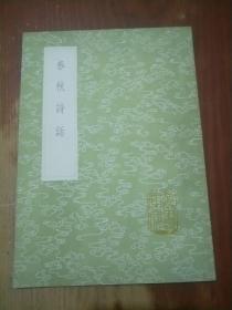 丛书集成初编:春秋诗话