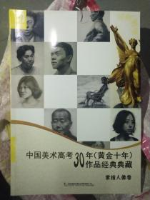 中国美术高考30年黄金十年作品经典典藏 素描人物卷 库存未阅过 大16开铜版纸精印