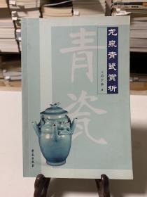 龙泉青瓷赏析(首版一印)