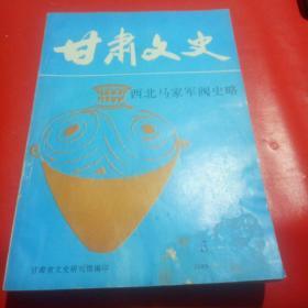 甘肃文史,西北马家军阀史略.1989.5