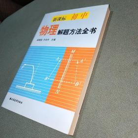 新课标初中物理解题方法全书