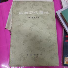 越南历代疆域——越南历史地理研究(大32开)(存21-3-14)