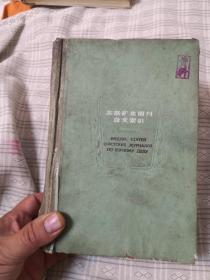 苏联矿业期刊论文索引 59年一版一印,精装本