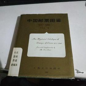 中国邮票图鉴1878--1949〔马氏国邮图鉴新编本〕