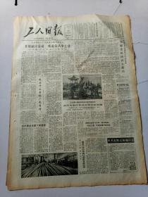 工人日报1986年3月5日共4版