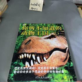 启发精选儿童必读科普丛书:你所不知道的动物王国3