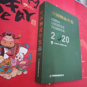 中国物流年鉴(2020)