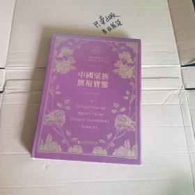 中国望族旗袍宝鉴(9787543973169)