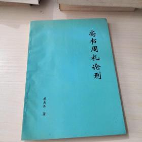 尚书周礼论刑(封底有缺角);1—5—3