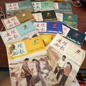 连环画报1984年1——12期(缺第10期)共11本合售