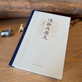 清朝大历史(精)(常建华签名本,钤中华书局印)